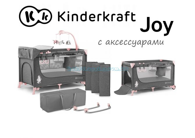 Кровать-манеж Kinderkraft Joy с аксессуарами ����, �������� | Babyshopping