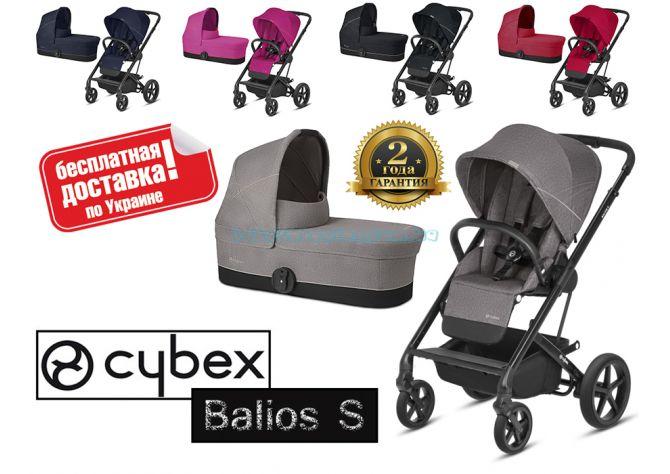 Универсальная коляска 2 в 1 Cybex Balios S , 2018 фото, картинки | Babyshopping