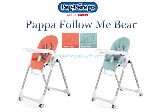 Стульчик для кормления Peg-Perego Pappa Follow Me Bear ����, �������� | Babyshopping